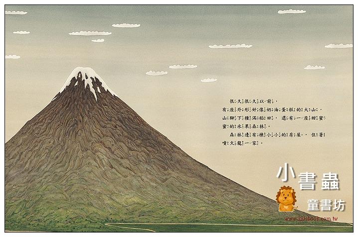 內頁放大:小噴火龍與白米飯 (79折)