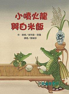 小噴火龍與白米飯 (79折)