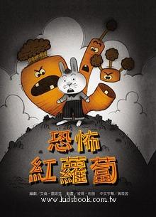 恐怖紅蘿蔔(79折)