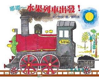 嘟嘟~水果列車出發! (79折)(唸唸、唱唱書展 )