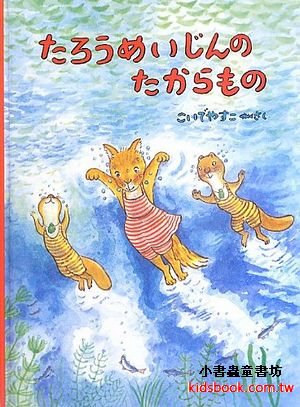 狐狸小琪繪本:太郎名人的寶物(夏)(日文版,附中文翻譯)
