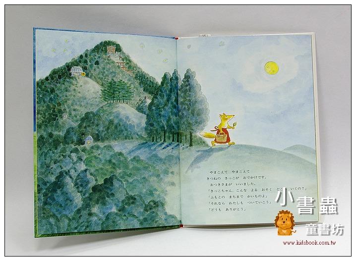 內頁放大:狐狸小琪繪本:越過高山、草原和小河(秋)(日文版,附中文翻譯)