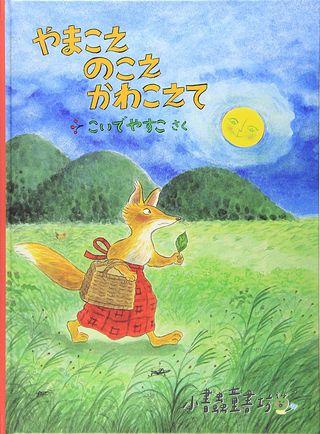 狐狸小琪繪本:越過高山、草原和小河(秋)(日文版,附中文翻譯)