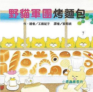 野貓軍團烤麵包(工藤紀子) (79折)