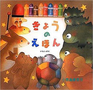 今天的繪本故事:井本蓉子繪本(日文) (附中文翻譯)