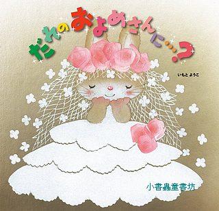 要當誰的新娘呢?:井本蓉子繪本(日文) (附中文翻譯)