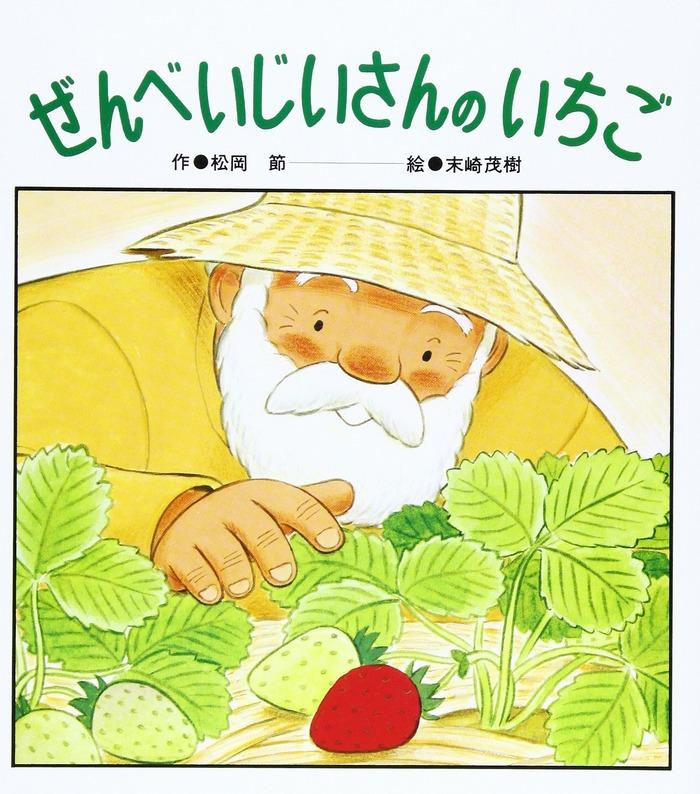 內頁放大:白鬍子老爺爺的草莓(日文) (附中文翻譯)