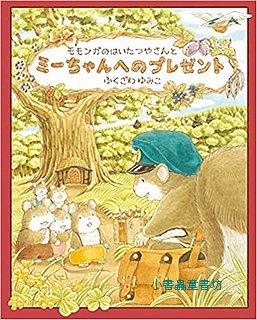 飛天鼯鼠郵差Ⅱ—給小米的禮物(日文版,附中文翻譯)