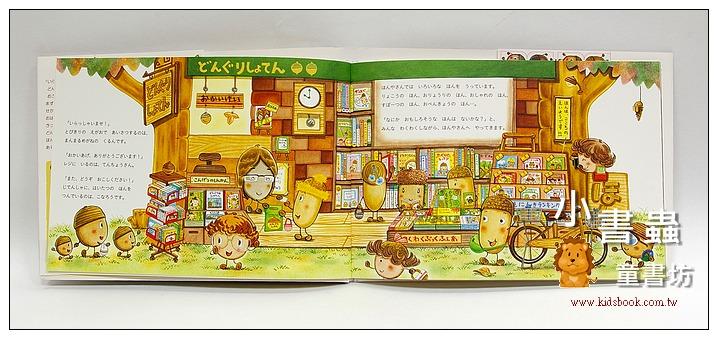 內頁放大:橡實村繪本5:橡實村的書店(日文版,附中文翻譯)