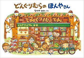 橡實村繪本5:橡實村的書店(日文版,附中文翻譯)