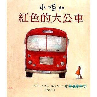 小喵和紅色的大公車(79折)