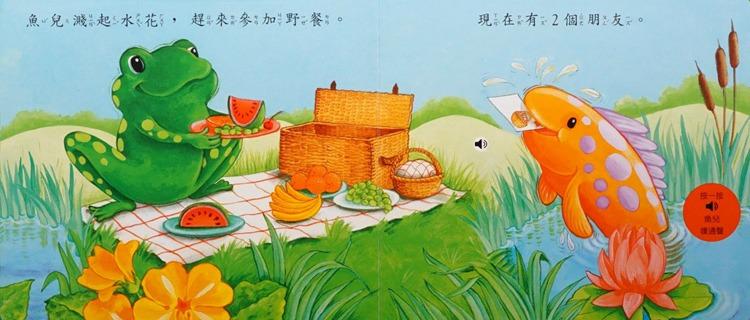 內頁放大:青蛙數一數 厚紙板音效書(79折)