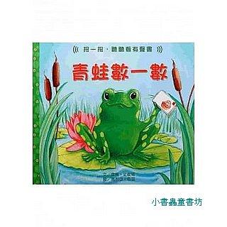 青蛙數一數 厚紙板音效書(79折)
