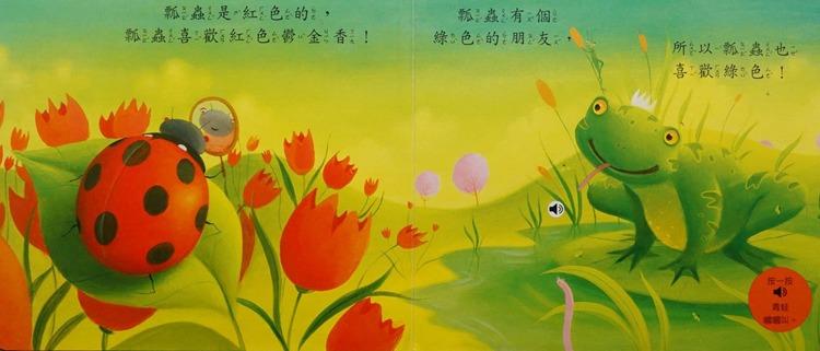 內頁放大:瓢蟲愛五顏六色 厚紙板音效書(79折)