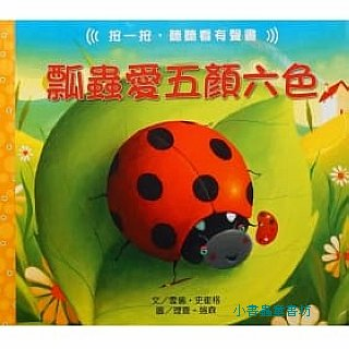 瓢蟲愛五顏六色 厚紙板音效書(79折)