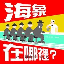 海象在哪裡?(無字繪本)(79折)