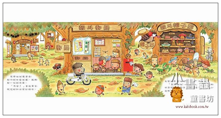 內頁放大:殼斗村的警察叔叔 (79折)