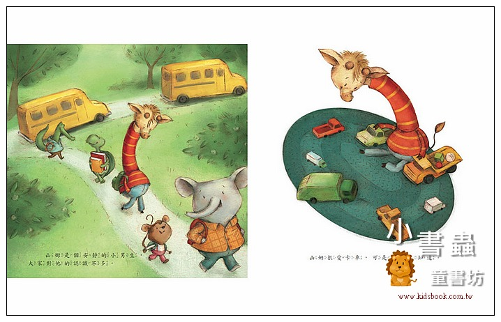 內頁放大:害羞的長頸鹿(79折)
