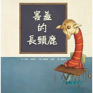 害羞的長頸鹿(79折)