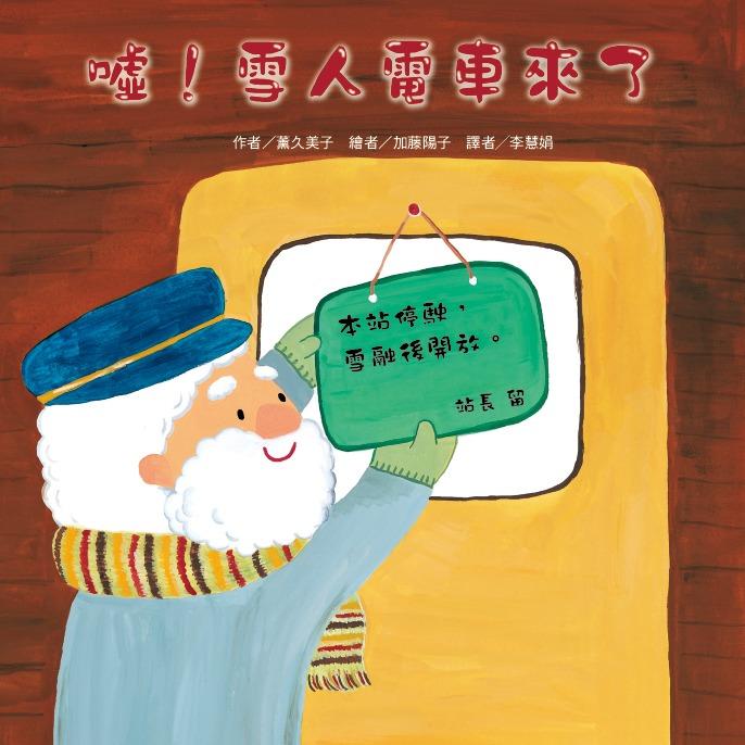 內頁放大:噓!雪人電車來了 (79折)