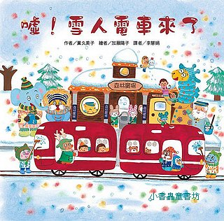 噓!雪人電車來了(79折)
