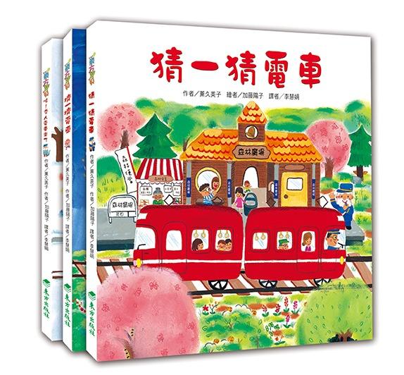 內頁放大:紅色小電車4合1(套書) (79折)
