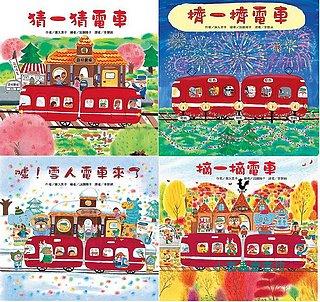 紅色小電車4合1(套書) (79折)