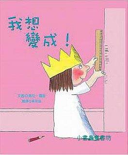 小公主故事:我想變成!(85折)