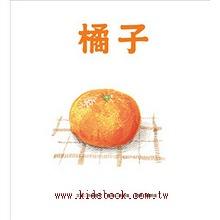 橘子(85折)