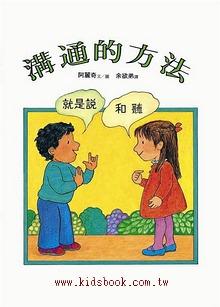 溝通的方法(85折)