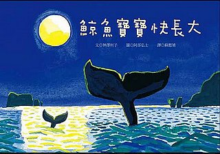 鯨魚寶寶快長大(85折)