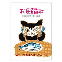 我是貓耶(79折)
