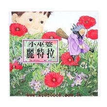 小巫婆麗特拉(85折)