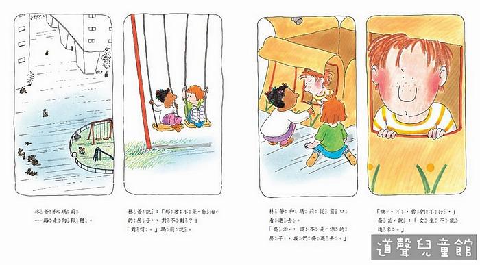 內頁放大:校園生活故事─幼小篇 2-8:這是我們的房子(85折)