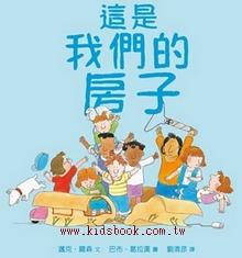 校園生活故事─幼小篇 2-8:這是我們的房子(85折)