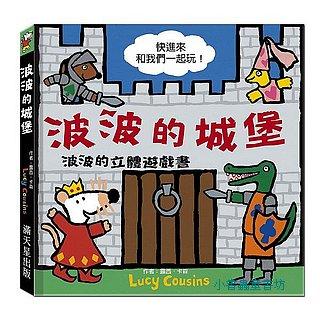 波波的城堡:角色扮演立體遊戲書