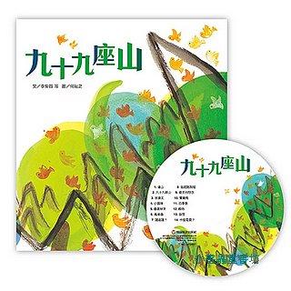 趣味語文-九十九座山(附1CD)(79折)(唸唸、唱唱書展 )
