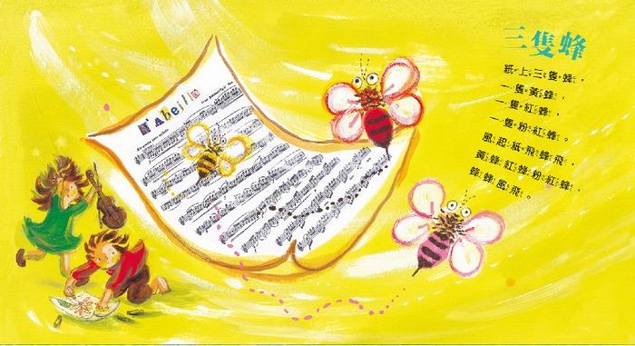 內頁放大:趣味語文-花貓帽(附1CD)(79折)(唸唸、唱唱書展 )