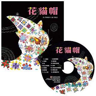 趣味語文-花貓帽(附1CD)(79折)(唸唸、唱唱書展 )