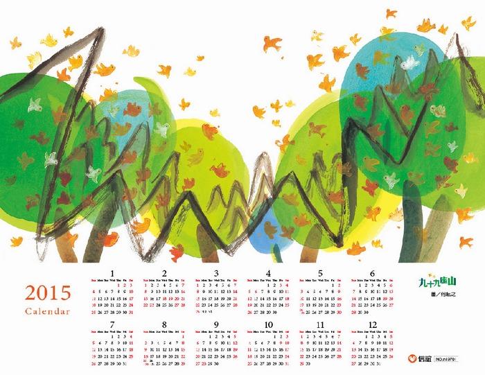 內頁放大:趣味語文-九十九座山(附1CD)+花貓帽(附1CD)(85折)(唸唸、唱唱書 )