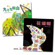 趣味語文-九十九座山(附1CD)+花貓帽(附1CD)(79折)(唸唸、唱唱書 )
