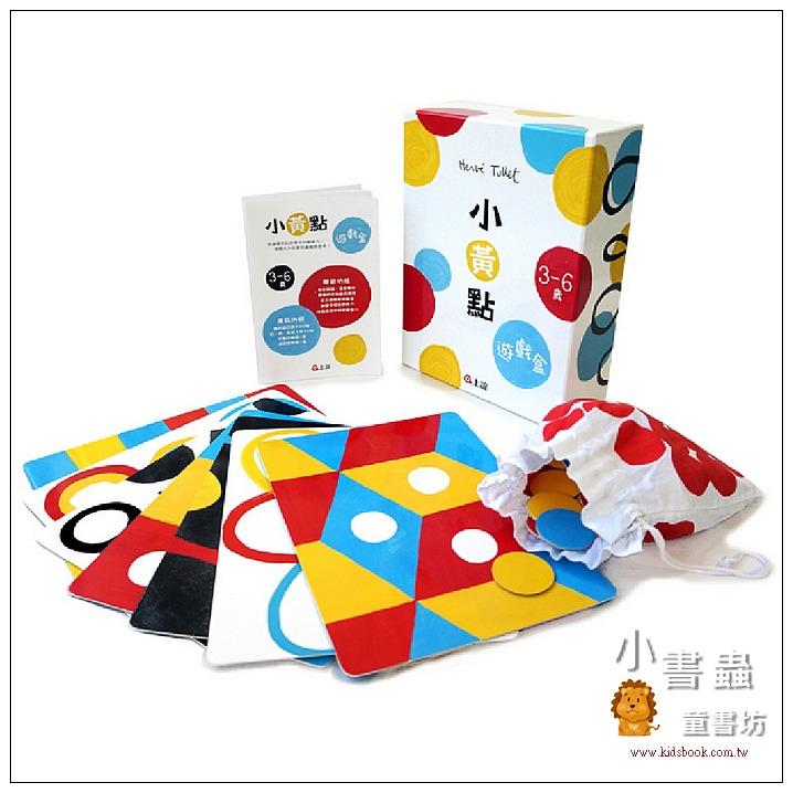 內頁放大:小黃點遊戲盒(85折)