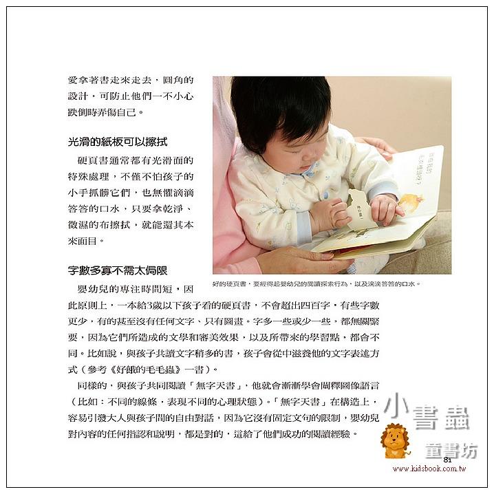 內頁放大:小小愛書人(79折)