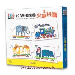 1, 2, 3到動物園─火車拼圖(85折)