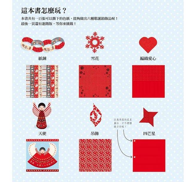 內頁放大:摺、剪、貼!動手玩耶誕節裝飾:每撕一張紙就能做出雪花、星星、紙鍊、天使——輕鬆布置歡樂繽紛耶誕節!(79折)