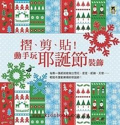 摺、剪、貼!動手玩耶誕節裝飾:每撕一張紙就能做出雪花、星星、紙鍊、天使——輕鬆布置歡樂繽紛耶誕節!(79折)
