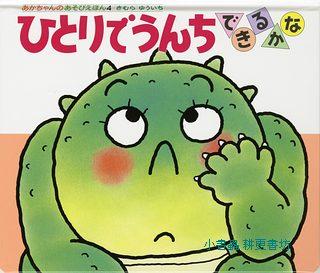 自己上廁所:生活教育遊戲書4(日文版,附中文翻譯)