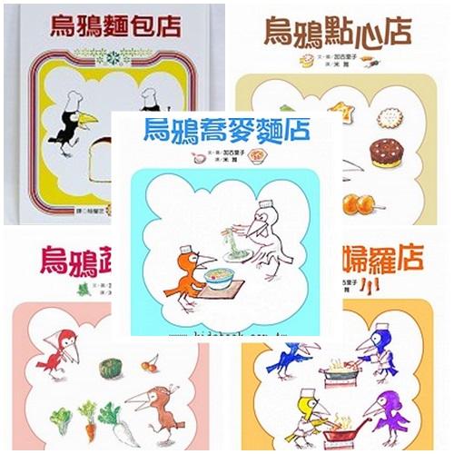 內頁放大:烏鴉麵包店+烏鴉幸福商店5合1(85折)