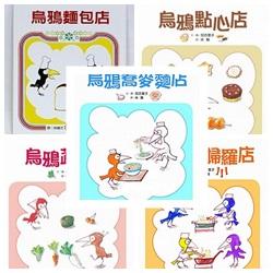 烏鴉麵包店+烏鴉幸福商店5合1(85折)