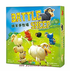 綿羊爭地盤 桌上遊戲 Battle sheep